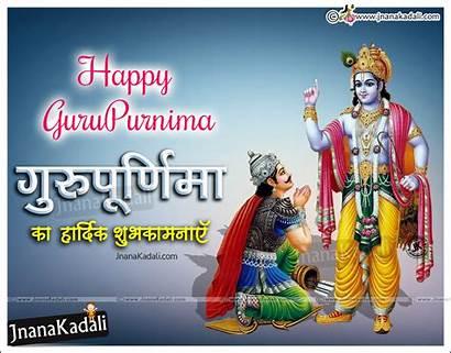 Guru Purnima Wallpapers Hindi Wishes Vyasa Greetings