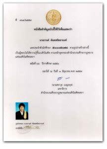 garn tuntasatityanond associates thailand bail