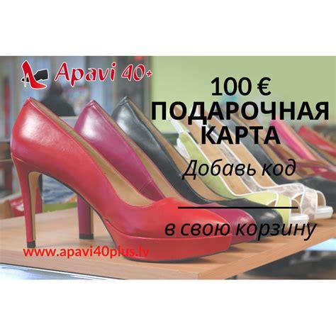 Elektroniskā dāvanu karte 100 - Apavi40plus