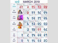 Marathi Monthly Calendar March 2019 2017MobileCalendars