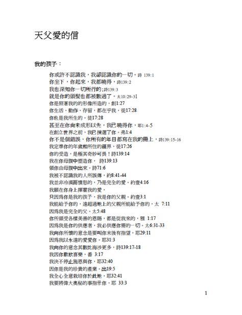 chinese fatherslovelettercom