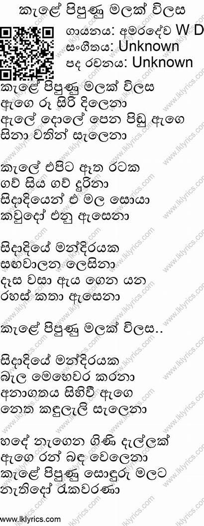 Malak Kale Wilasa Amaradewa Lyrics