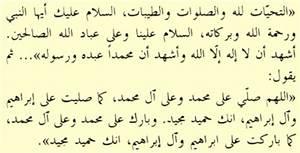 Fleur D Islam Horaire Priere : la pri re islamique ~ Medecine-chirurgie-esthetiques.com Avis de Voitures
