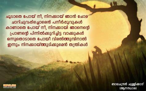 malayalam kavithakal lyrics anandhadhara balachandran
