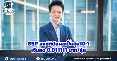 SSP อนุมัติปันผลเป็นหุ้น10:1-เงินสด 0.011111 บาท/หุ้น ...