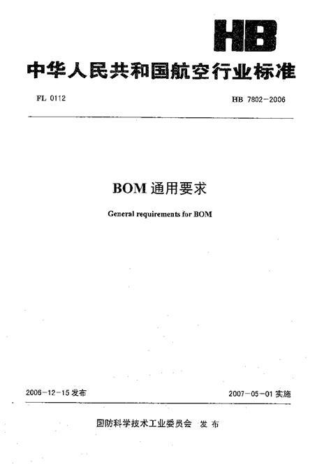 HB 7802-2006 BOM通用要求 标准下载