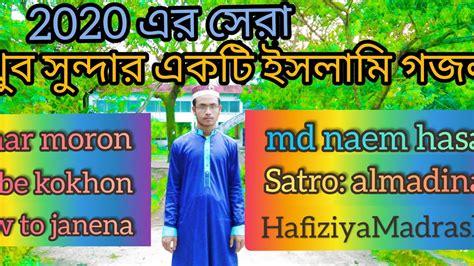 Amar moron asibe kokhon kew to jane na,আমার মরন আসিবে কখন কেউ তো জানে না, lyrics video. Amar Moron Asibe Kokhon Keo Jane Na / Free Download Bangla Audio Mp3 Natok Movies Songs Cartoon ...