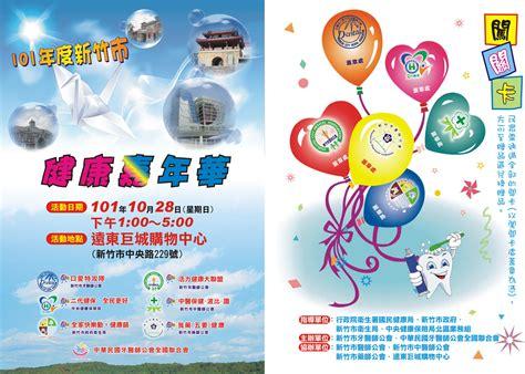學術研討會 社團法人中華民國牙醫師公會全國聯合會 30 週年慶暨 2012 年全民口腔健康週系列活動
