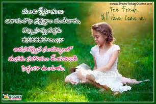 Telugu Quotes On Friendship