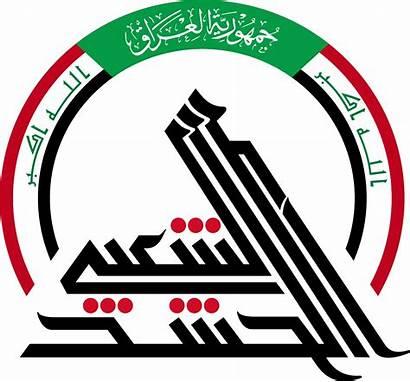 Mobilization Al Popular Forces Hashd Shaabi Patch
