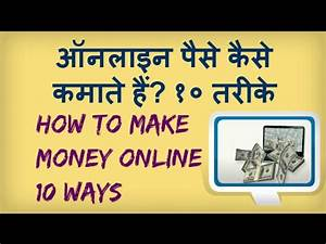 How to Make Money Online 10 Ways. Internet se Paise kaise ...