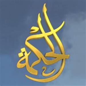 Télé En Streaming : alhekmah tv en direct gratuitement tv gratuite en direct stream sur pc ~ Maxctalentgroup.com Avis de Voitures
