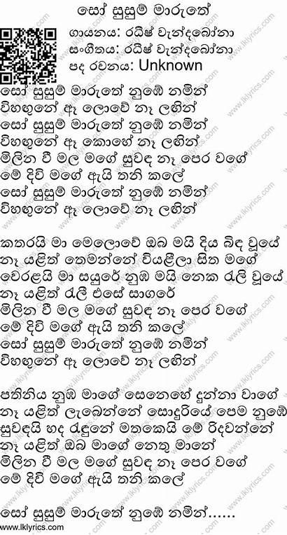 Susum Lyrics