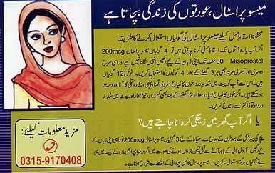 Cytotec Y Arthrotec Línea De Atención Sobre El Uso De Misoprostol En Pakistan