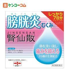 膀胱 炎 市販 薬 口コミ