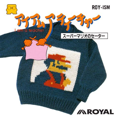 teacher super mario sweater super mario wiki