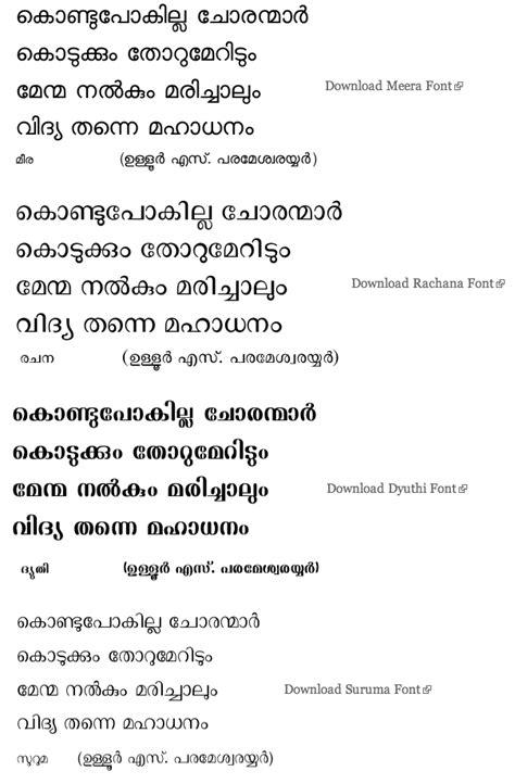 swathanthra malayalam computing  smc
