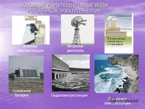 Приливная электростанция . Страницы Wiki . FANDOM powered by Wikia