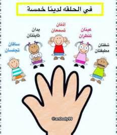 apprendre a cuisiner arabe les 376 meilleures images du tableau تعليم لغة العربية sur