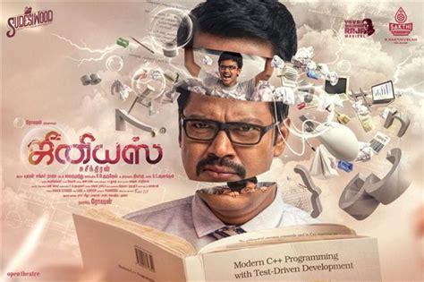 Genius Movie Review Cinemaplusnews