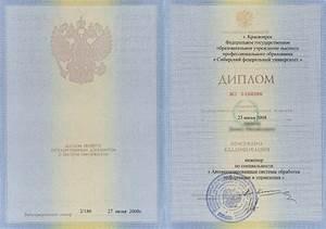 диплом на заказ цены