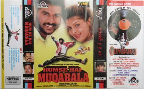 Humse Hai Muqabala (cassette, Album) At Discogs