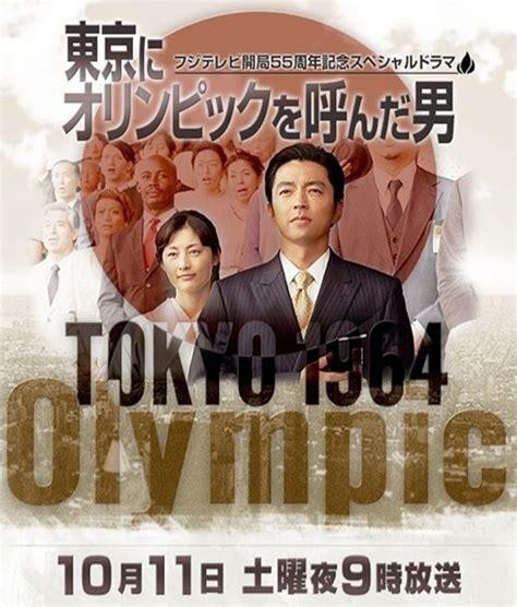 The Man of The Tokyo Olympics: ผู้ชายธรรมดาที่นำพาโอลิมปิก ...