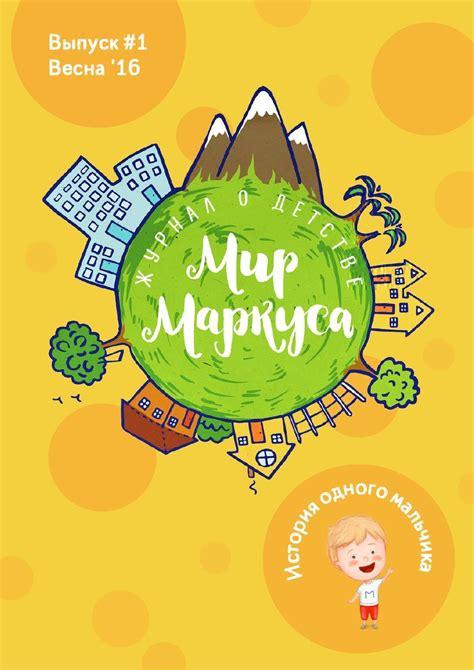 mir markusa zhurnal  detstve childhood magazine marcus