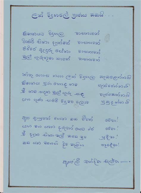 sri lankan school muscat happy birthday sir