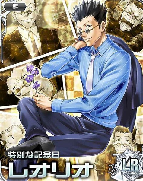 Check spelling or type a new query. hxh leorio paladinight hunter x hunter mobage cards little ...