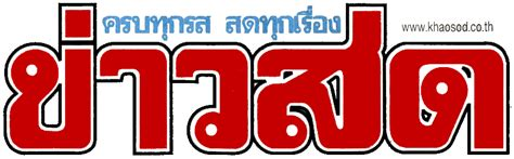 ข่าวสด - 45jb53