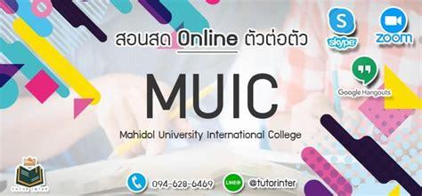 ติวเข้าMUICตัวต่อตัวออนไลน์   ติวเตอร์อินเตอร์ เรียนพิเศษตัวต่อตัว สอนพิเศษตามบ้าน สอนOnline ...