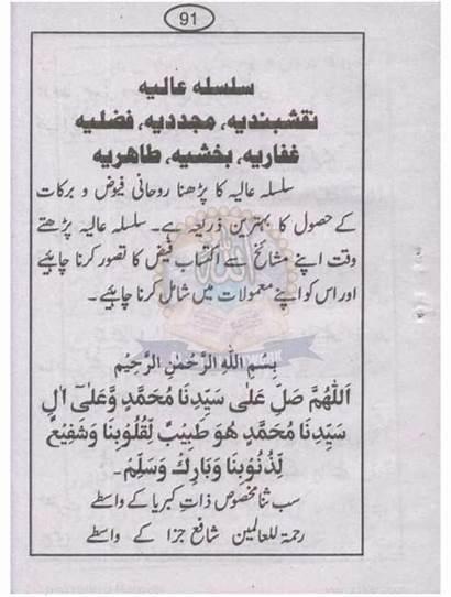 Namaz Barkat Urdu Tahiri Qasim Molana Gabol