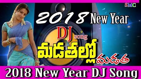 Latest Dj Song 2018 Madathallo Madatha  Teenmar New Year