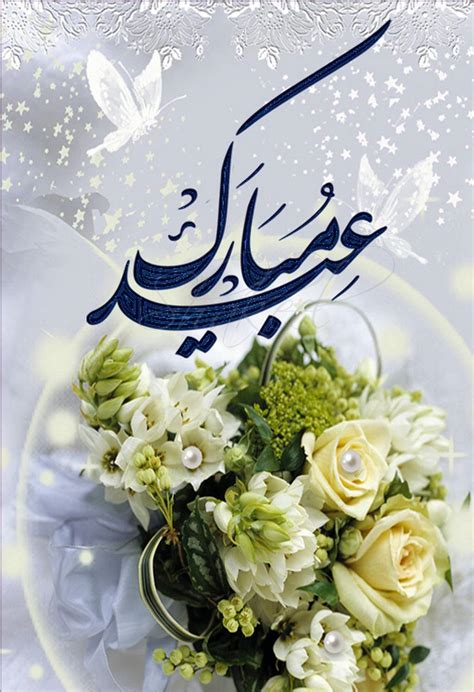 eid mubarak  greeting cards  messages page