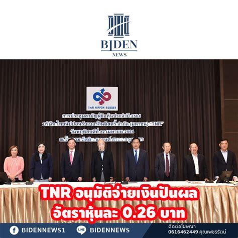 TNR อนุมัติจ่ายเงินปันผล ในอัตราหุ้นละ 0.26 บาท - Biden ...
