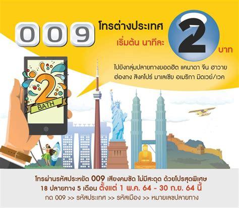 NT เตรียมรวมโครงข่ายโทรต่างประเทศชู 001 และ 009 ดีเดย์ 1 มิ.ย. 64 พร้อมส่งโปรลดค่าโทร 18 ปลายทาง ...
