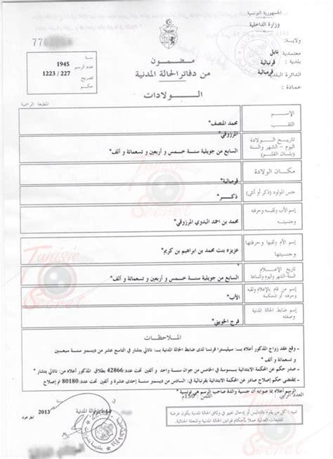 bureau de mariage en tunisie mariage franco tunisien et résidence hors et