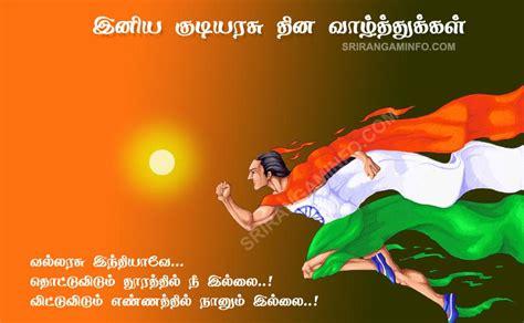 republic day tamil