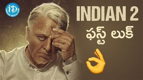 Indian 2 First Look Teaser || Kamal Haasan || Shankar ...