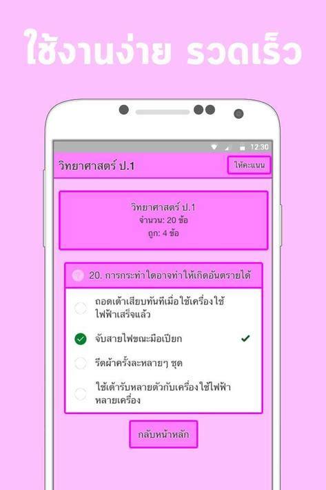 แบบทดสอบ ข้อสอบ วิทย์ ป1-6 for Android - APK Download