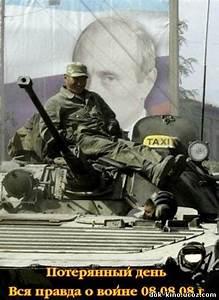 Осетия война 2008 документальный фильм - Военное обозрение