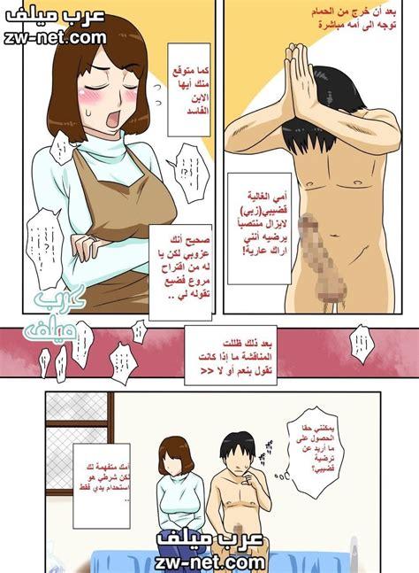 التحرش بطيز الأم المثيرة قصص ميلف تون مصورة مترجمة عرب ميلف