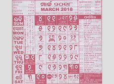 2018 Oriya Calendar Odia Kohinoor calendar