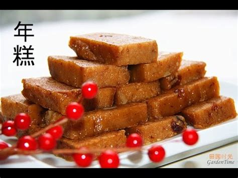 chinese  year rice cake youtube