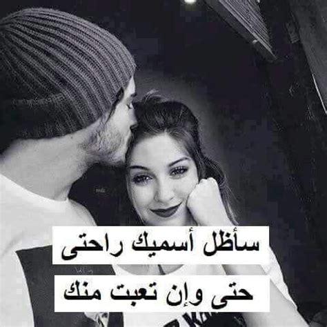 pin  rasha wahab  quotes  images arabic love