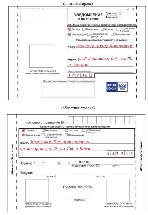 Как составить письмо коллекторам если заемщик не проживает по адресу