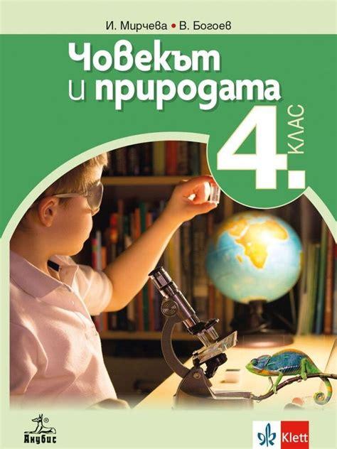 Книга за учителя по човекът и природата за 4. клас. Учебна ...