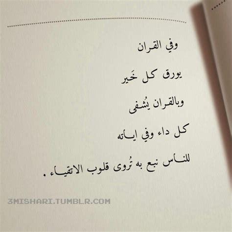 fy alkraan kraat ayjaby arabic quotes allah