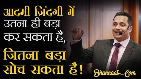 Vivek Bindra Biography in Hindi विवेक बिंद्रा जीवनी